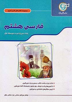 گلواژه کار فارسی 8 هشتم