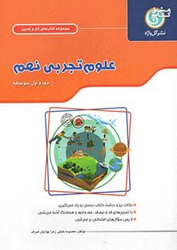گلواژه کار علوم 9 نهم (متوسطه1)