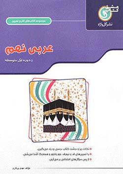 گلواژه کار عربی 9 نهم