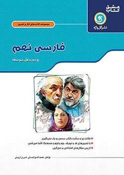 گلواژه کار فارسی 9 نهم