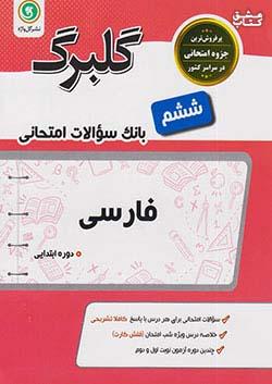 گلواژه گلبرگ فارسی 6 ششم ابتدایی