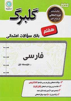 گلواژه گلبرگ فارسی 7 هفتم (متوسطه1)