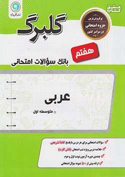 گلواژه گلبرگ عربی 7 هفتم (متوسطه1)