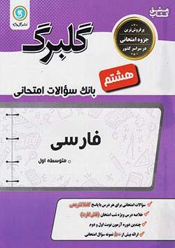 گلواژه گلبرگ فارسی 8 هشتم
