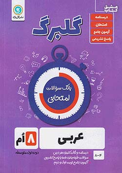 گلواژه گلبرگ عربی 8 هشتم (متوسطه1)