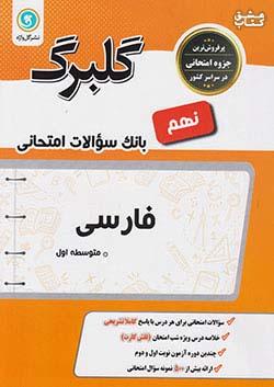 گلواژه گلبرگ فارسی 9 نهم