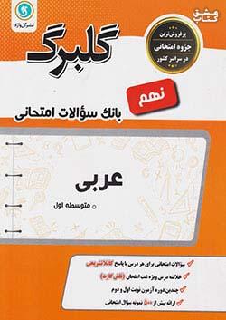 گلواژه گلبرگ عربی 9 نهم (متوسطه1)
