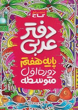 گاج دفتر عربی 7 هفتم