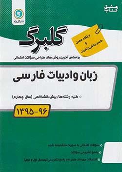گلواژه گلبرگ زبان و ادبیات فارسی پیش