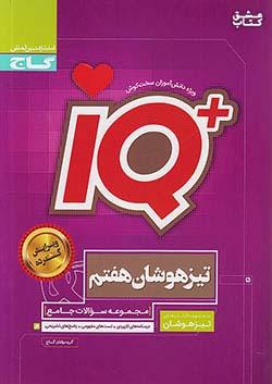گاج IQ تیزهوشان 7 هفتم (متوسطه1)