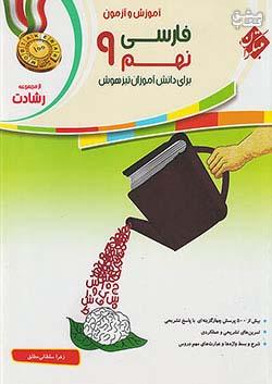 مبتکران فارسی 9 نهم رشادت