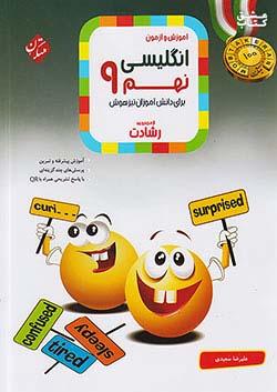 مبتکران زبان انگلیسی 9 نهم رشادت + CD