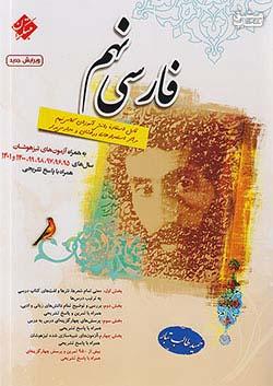 مبتکران فارسی 9 نهم طالب تبار