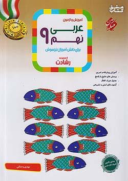 مبتکران عربی 9 نهم (متوسطه1) رشادت