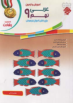 مبتکران عربی 9 نهم رشادت
