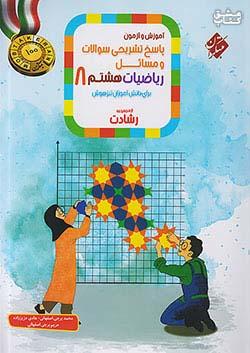 مبتکران پاسخ ریاضی 8 هشتم (متوسطه1) رشادت