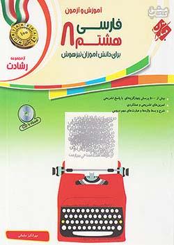 مبتکران فارسی 8 هشتم رشادت