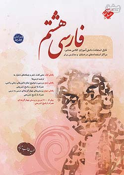 مبتکران فارسی 8 هشتم (متوسطه1) طالب تبار