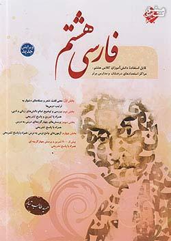 مبتکران فارسی 8 هشتم طالب تبار