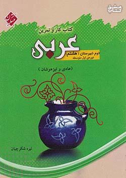 مبتکران کار عربی 8 هشتم شکرچیان