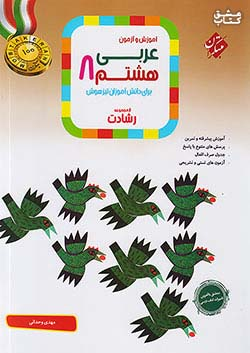 مبتکران عربی 8 هشتم (متوسطه1) رشادت