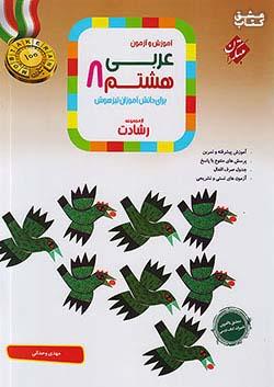 مبتکران عربی 8 هشتم رشادت