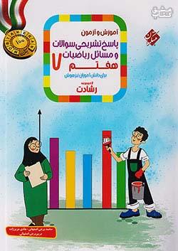 مبتکران پاسخ ریاضی 7 هفتم (متوسطه1) رشادت