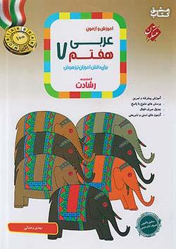 مبتکران عربی 7 هفتم رشادت