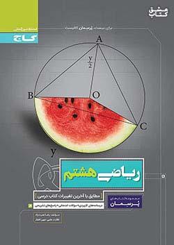 گاج پرسمان ریاضی 8 هشتم (متوسطه1)
