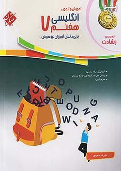 مبتکران زبان انگلیسی 7 هفتم رشادت + CD
