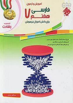 مبتکران فارسی 7 هفتم رشادت