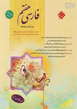 مبتکران فارسی 7 هفتم (متوسطه1) طالب تبار