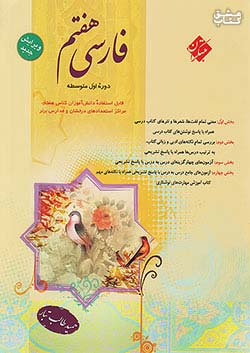 مبتکران فارسی 7 هفتم طالب تبار
