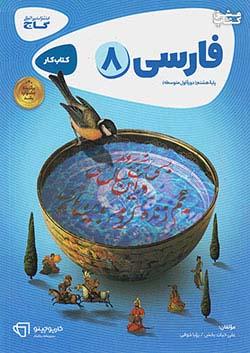گاج کارپوچینو فارسی 8 هشتم