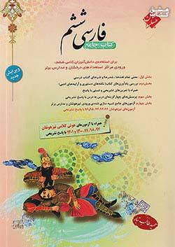 مبتکران فارسی 6 ششم ابتدایی طالب تبار