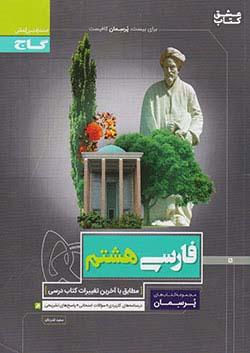 گاج پرسمان فارسی 8 هشتم (متوسطه1)