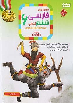 مبتکران فارسی 6 ششم ابتدایی رشادت