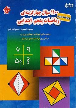 مبتکران 1100 تست ریاضی 5 پنجم ابتدایی