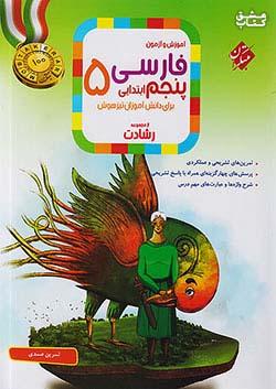 مبتکران فارسی 5 پنجم ابتدایی رشادت
