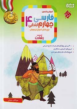 مبتکران فارسی 4 چهارم ابتدایی رشادت