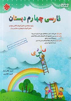مبتکران فارسی 4 چهارم ابتدایی طالب تبار