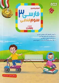 مبتکران فارسی 3 سوم ابتدایی رشادت