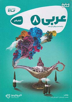 گاج کارپوچینو عربی 8 هشتم (متوسطه1)