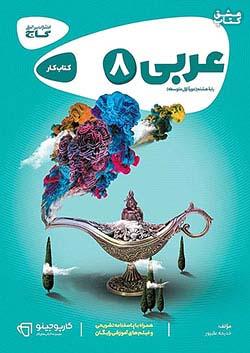 گاج کارپوچینو عربی 8 هشتم