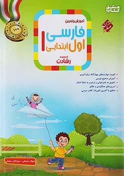 مبتکران فارسی 1 اول ابتدایی رشادت
