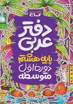 گاج دفتر عربی 8 هشتم