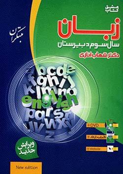 مبتکران تست زبان انگلیسی 3 اناری + کتابچه و CD
