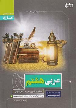 گاج پرسمان عربی 8 هشتم (متوسطه1)