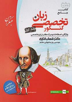 مبتکران زبان انگلیسی تخصصی کنکور جلد 1 اناری + DVD