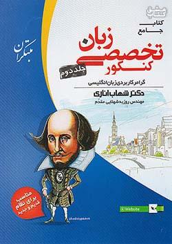 مبتکران زبان انگلیسی تخصصی کنکور جلد 2 دوم اناری
